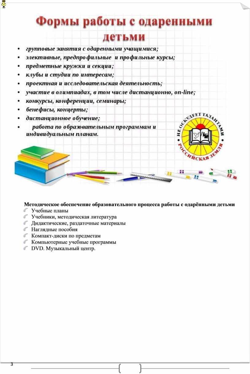 Методическое обеспечение образовательного процесса работы с одарёнными детьми