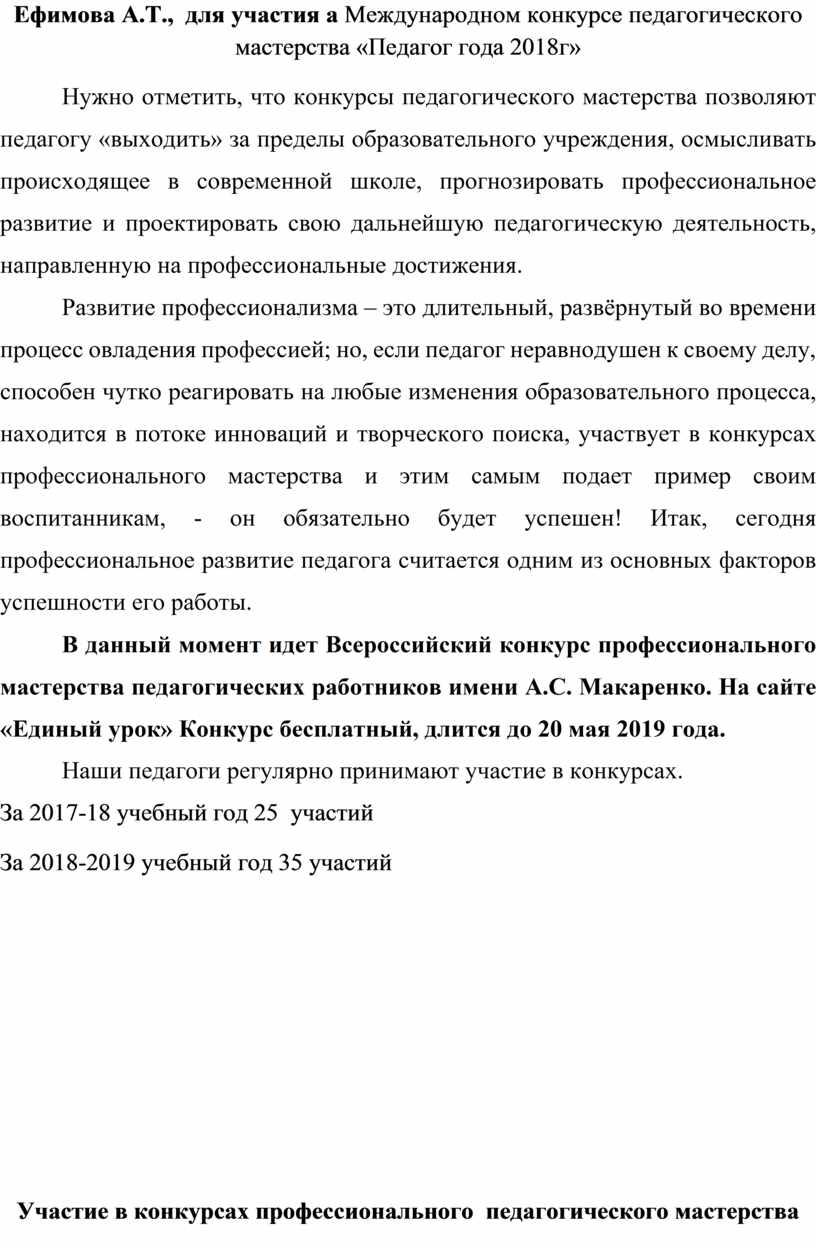 Ефимова А.Т., для участия а