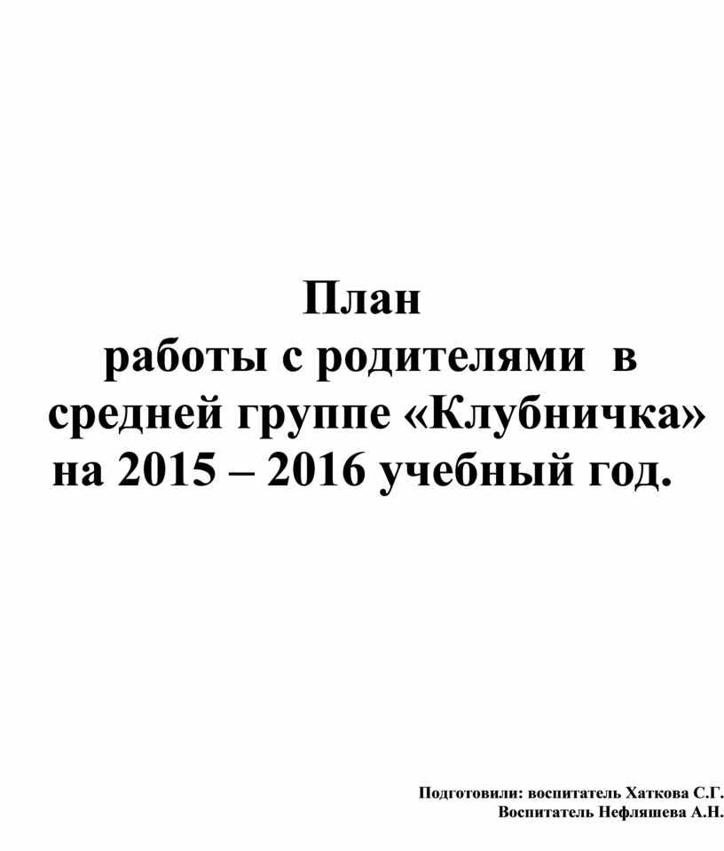 План работы с родителями в средней группе «Клубничка» на 2015 – 2016 учебный год