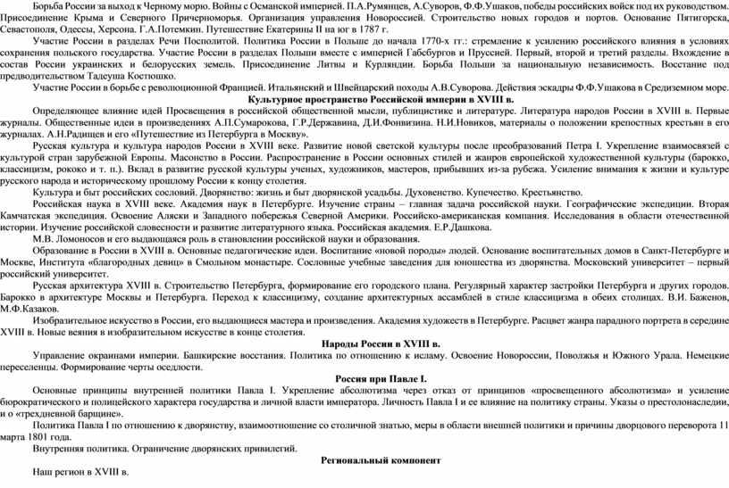 Борьба России за выход к Черному морю