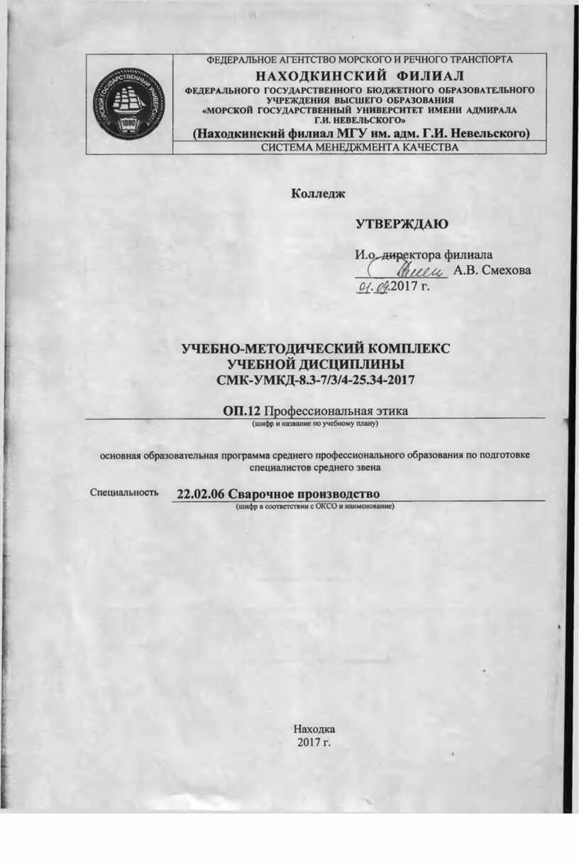 """Учебно-методический комплекс дисциплины """"Социальная психология"""""""