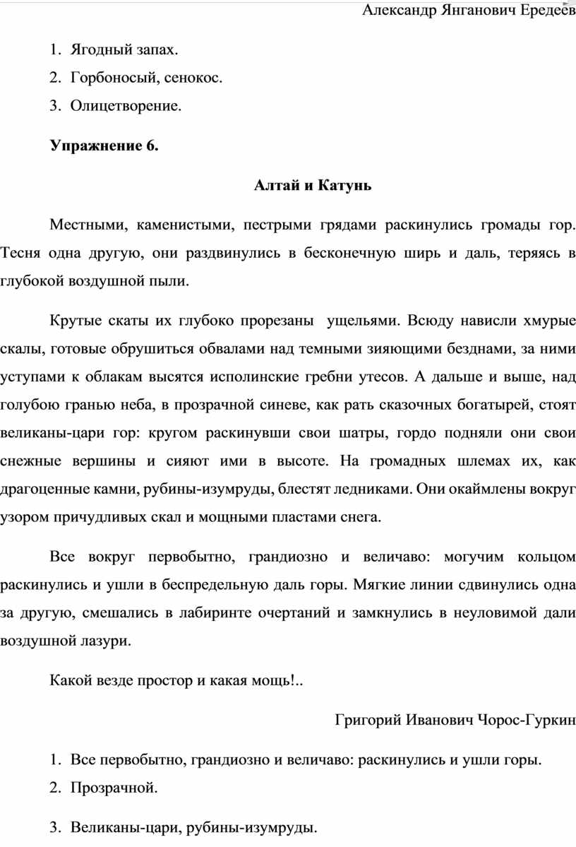 Александр Янганович Ередеев 1