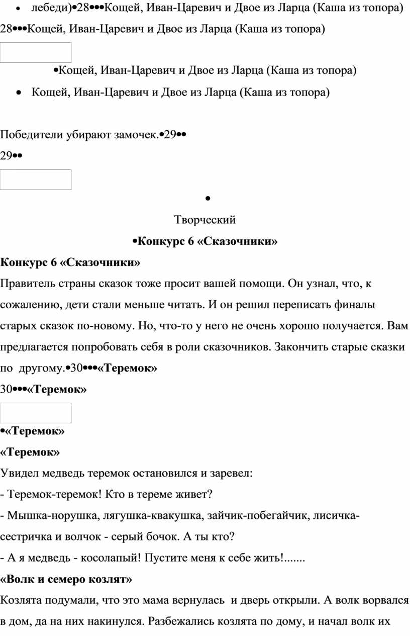 Кощей, Иван-Царевич и Двое из