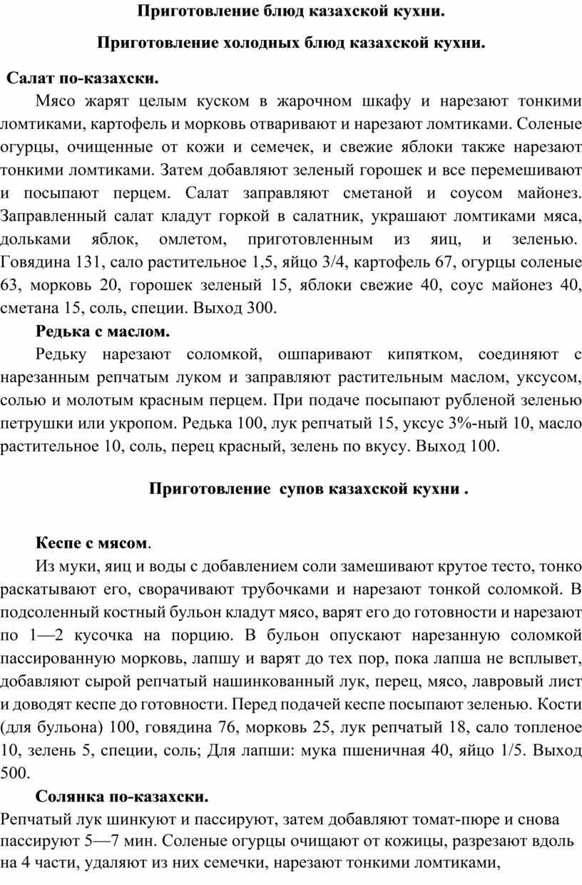 Приготовление блюд казахской кухни