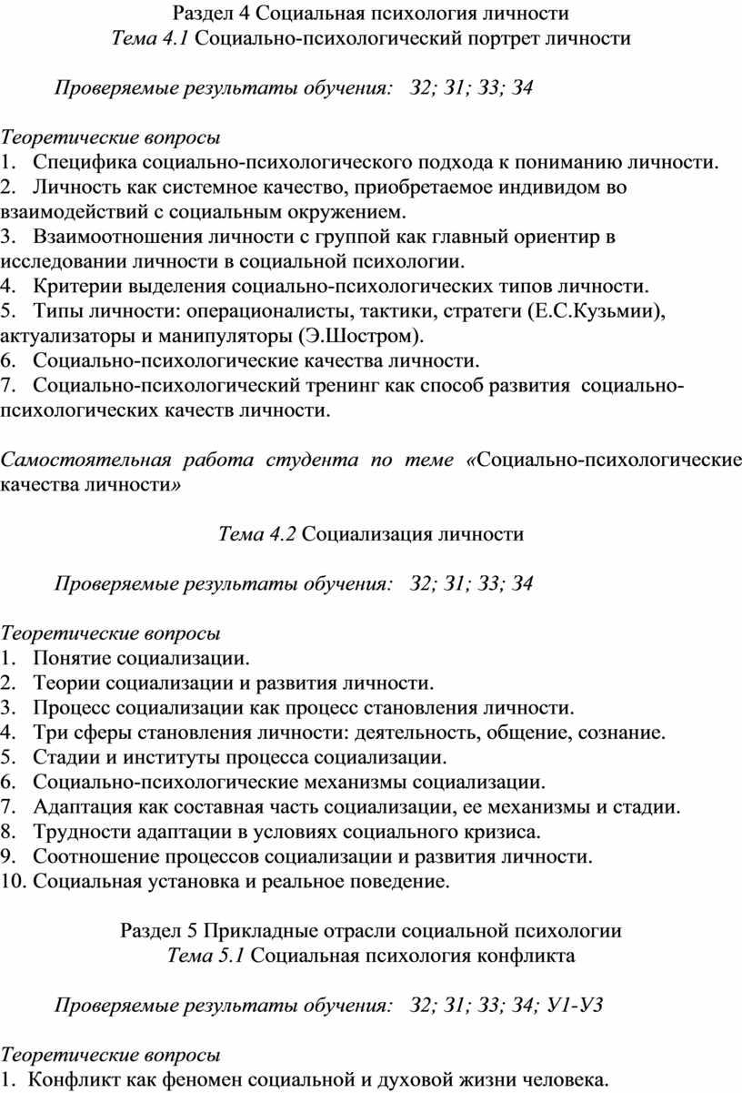 Раздел 4 Социальная психология личности