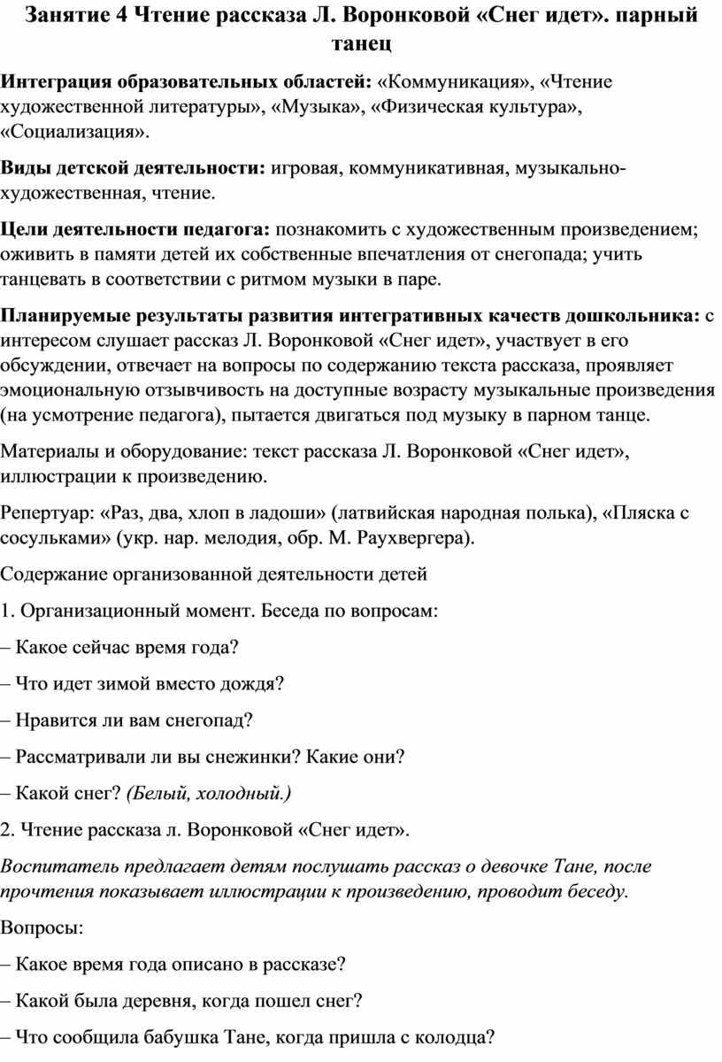Занятие 4 Чтение рассказа Л. Воронковой «Снег идет»