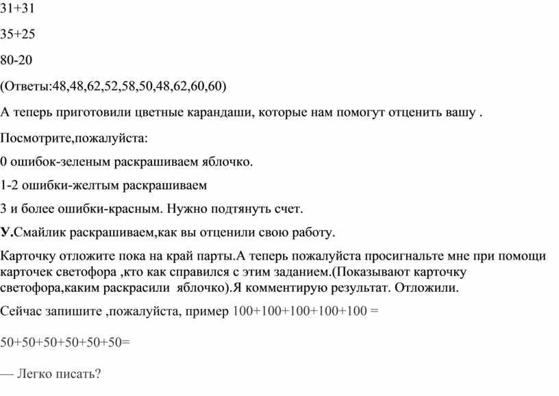 Ответы:48,48,62,52,58,50,48,62,60,60)