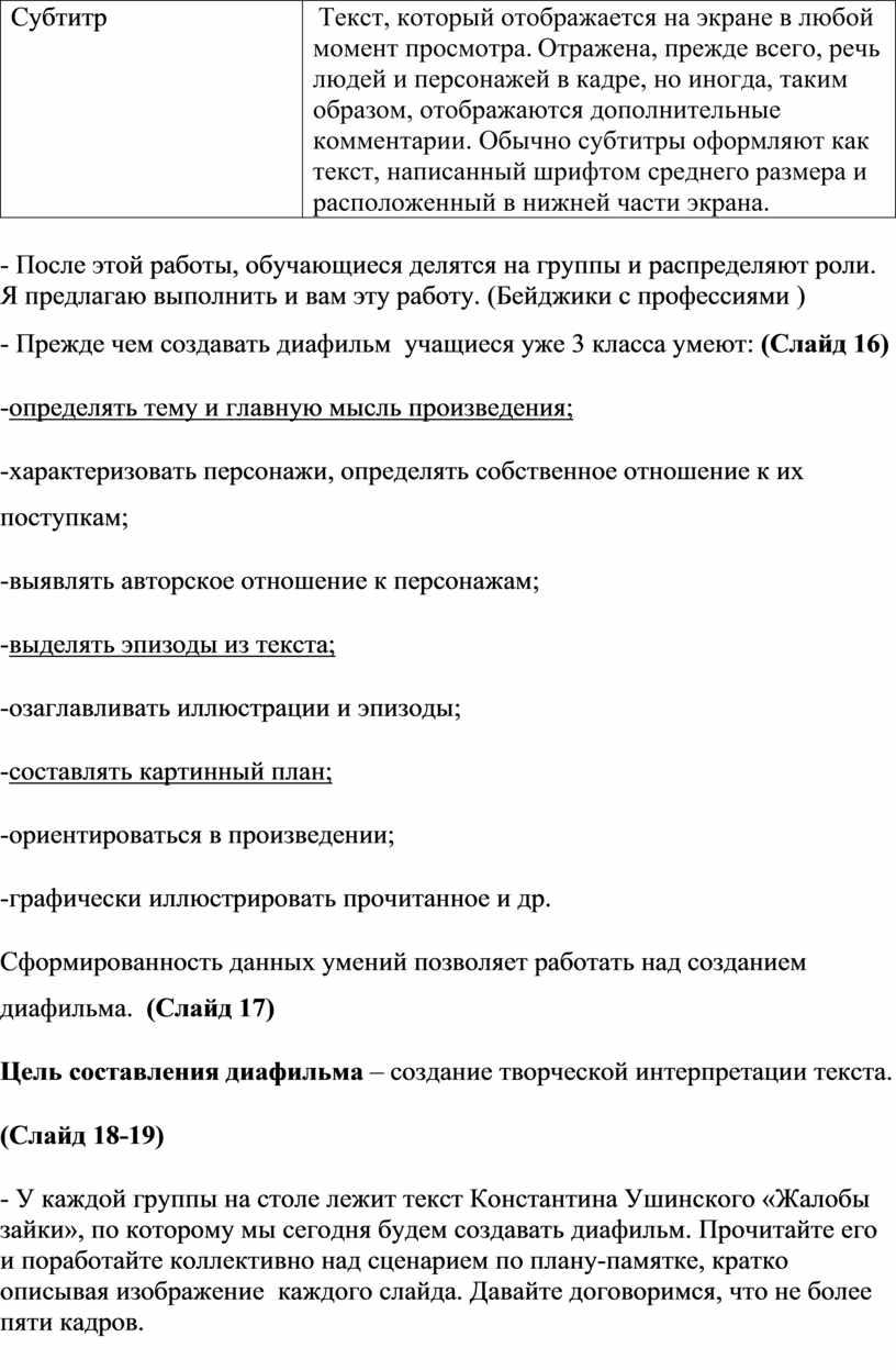 Субтитр Текст, который отображается на экране в любой момент просмотра