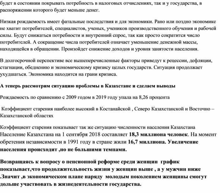 """Доклад """"Старение населения Казахстана как экологический фактор"""""""