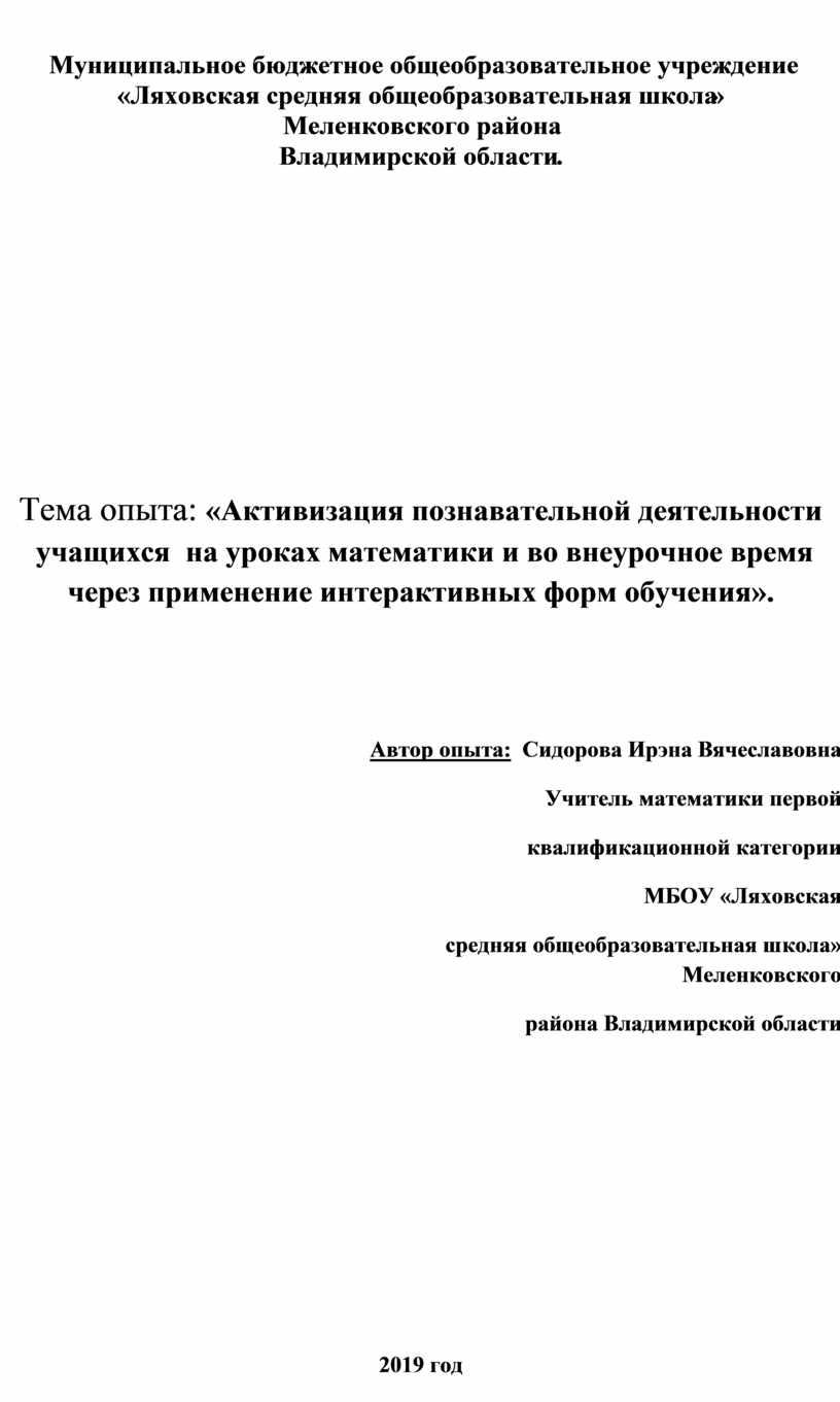 Муниципальное бюджетное общеобразовательное учреждение «Ляховская средняя общеобразовательная школа»