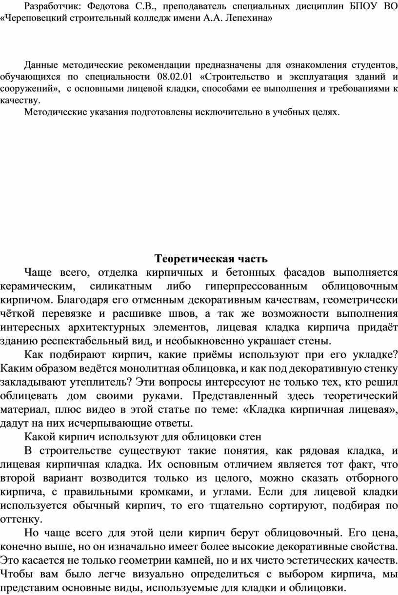 Разработчик: Федотова С.В., преподаватель специальных дисциплин