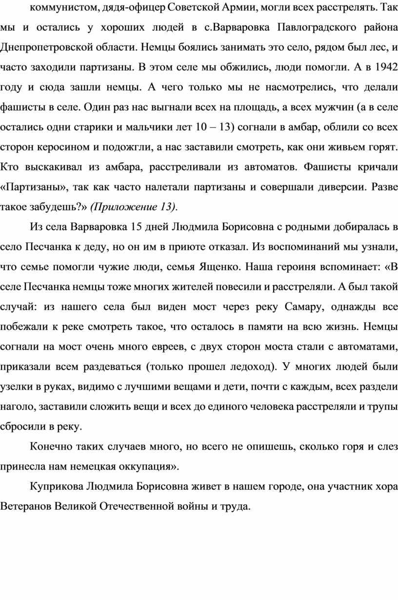 Советской Армии, могли всех расстрелять