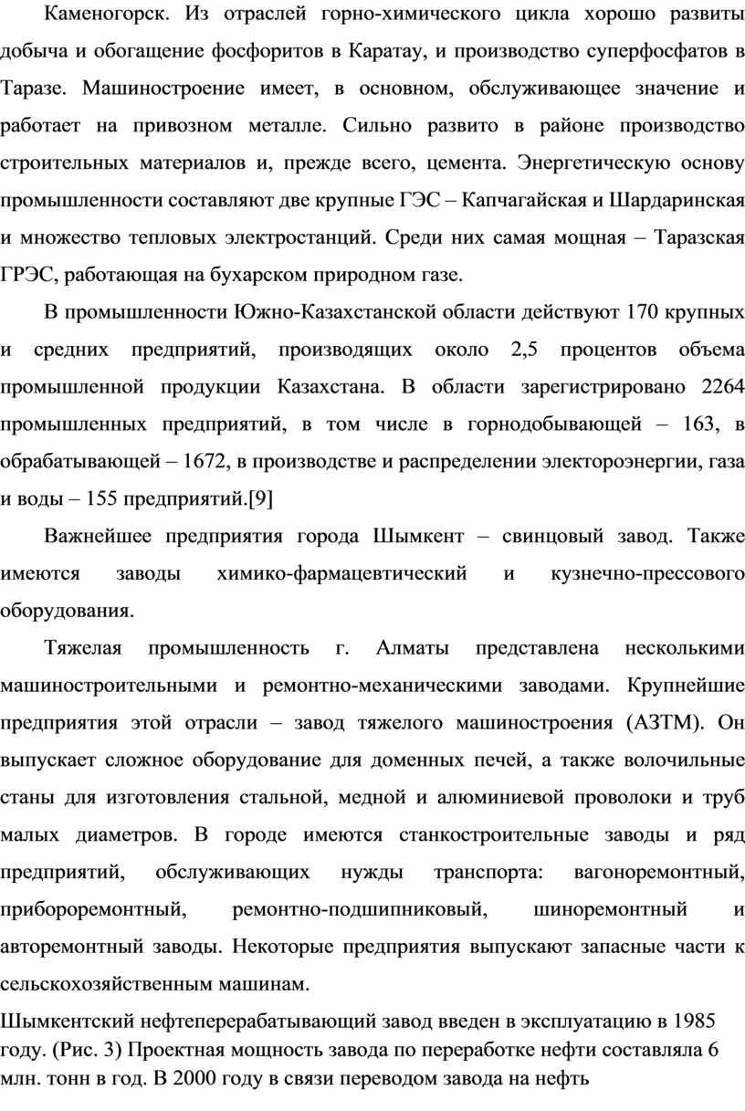Каменогорск. Из отраслей горно-химического цикла хорошо развиты добыча и обогащение фосфоритов в