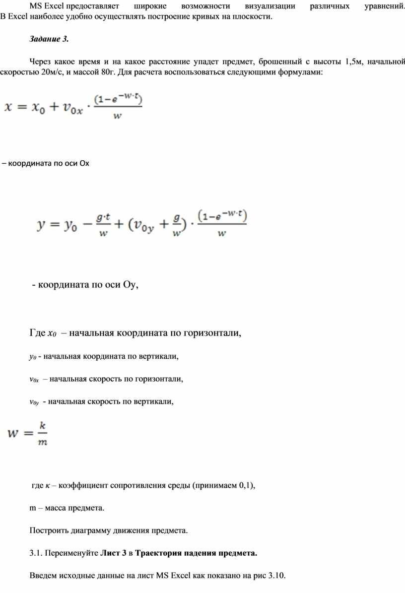 MS Excel предоставляет широкие возможности визуализации различных уравнений