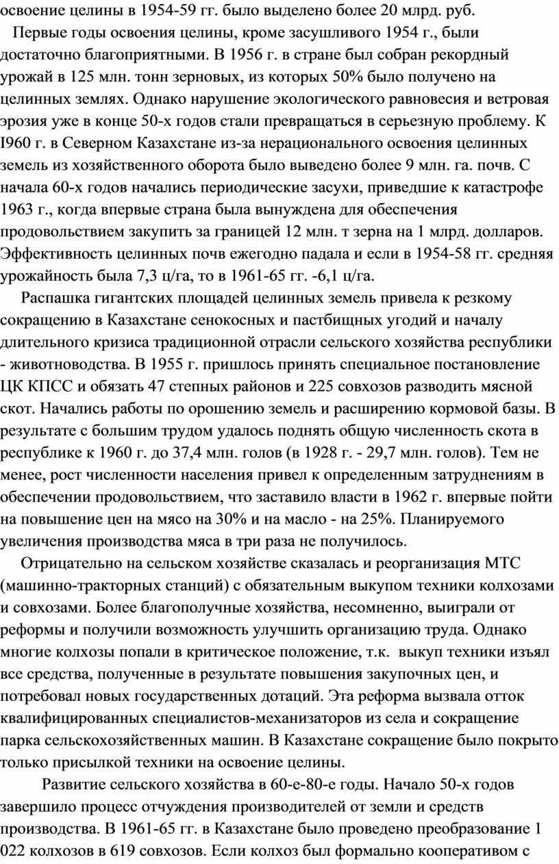 Первые годы освоения целины, кроме засушливого 1954 г