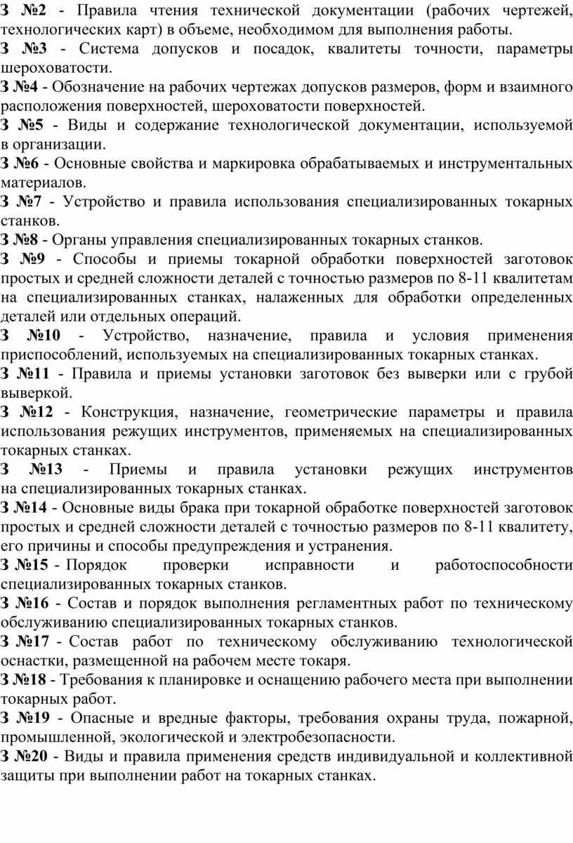 З №2 - Правила чтения технической документации (рабочих чертежей, технологических карт) в объеме, необходимом для выполнения работы