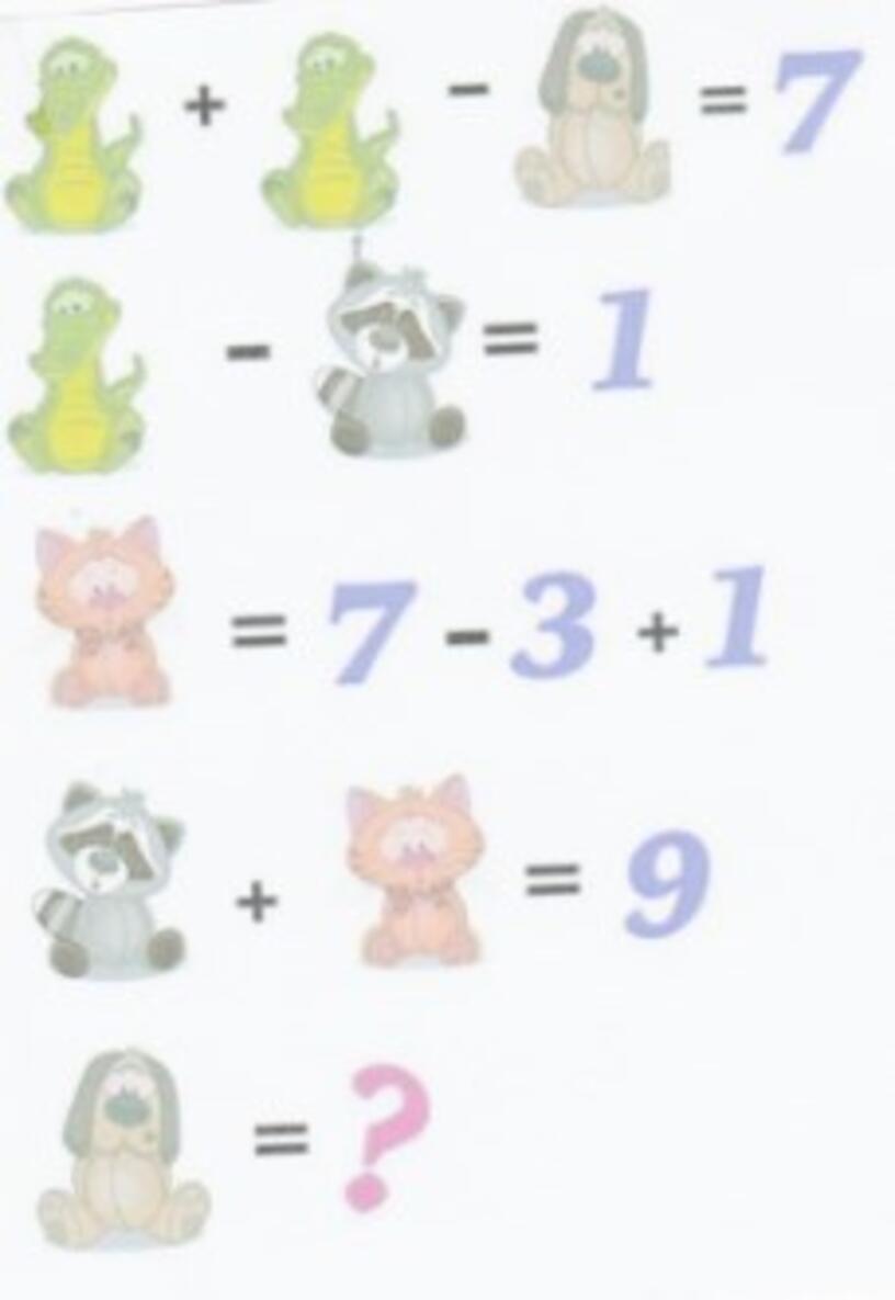 Раздаточный материал по математике на логическое мышление