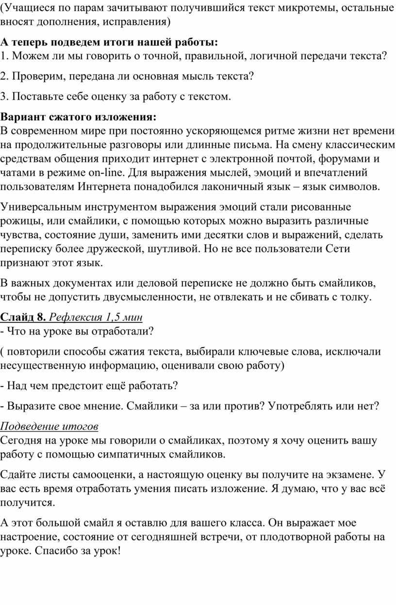 Учащиеся по парам зачитывают получившийся текст микротемы, остальные вносят дополнения, исправления)