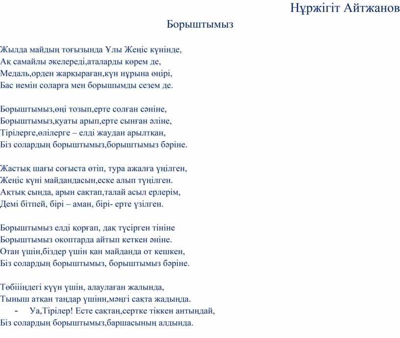 Нұржігіт Айтжанов Борыштымыз