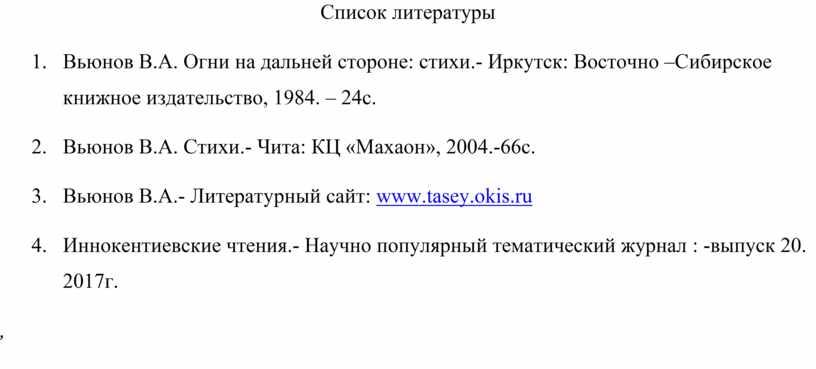 Список литературы Вьюнов В