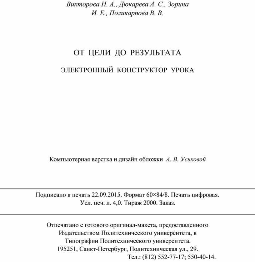 Викторова Н. А., Дюкарева А. С