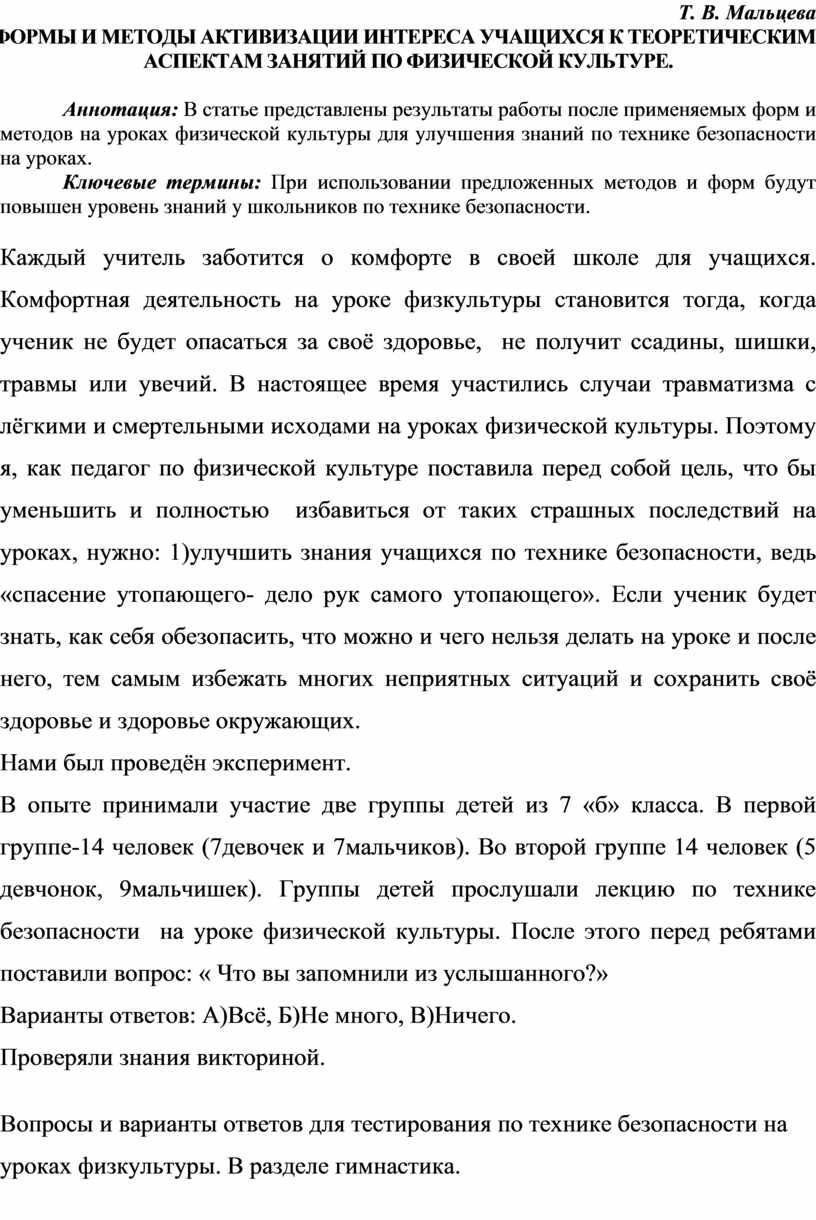 Т. В. Мальцева ФОРМЫ И МЕТОДЫ