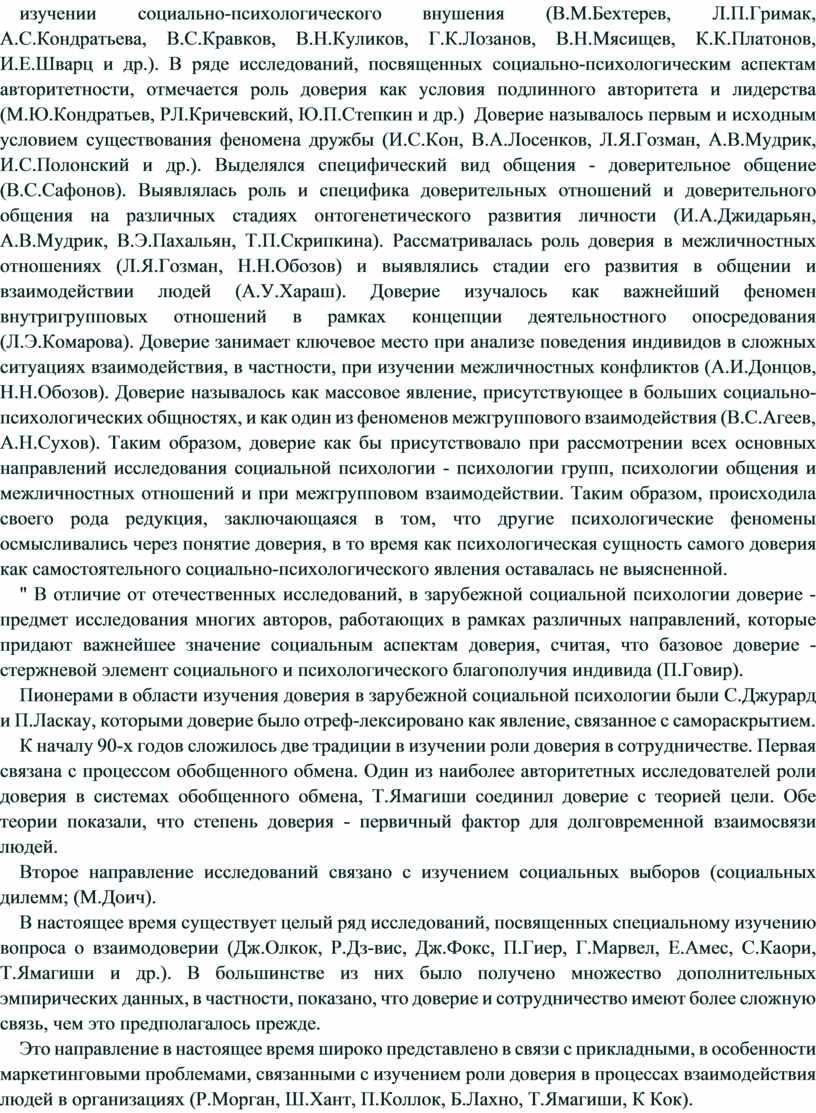 В.М.Бехтерев, Л.П.Гримак, А.С
