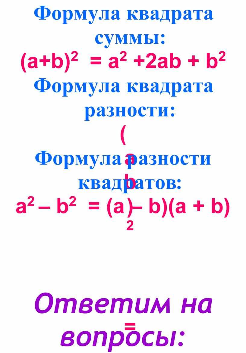 Формула квадрата суммы: (a+b) 2 = a 2 +2ab + b 2