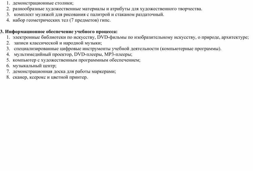 Информационное обеспечение учебного процесса: 1