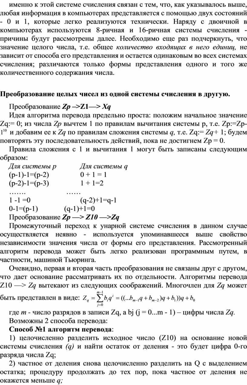 Наряду с двоичной в компьютерах используются 8-ричная и 16-ричная системы счисления - причины будут рассмотрены далее