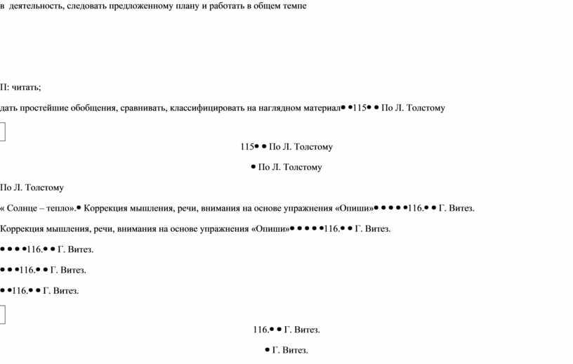 П: читать; дать простейшие обобщения, сравнивать, классифицировать на наглядном материал 115По