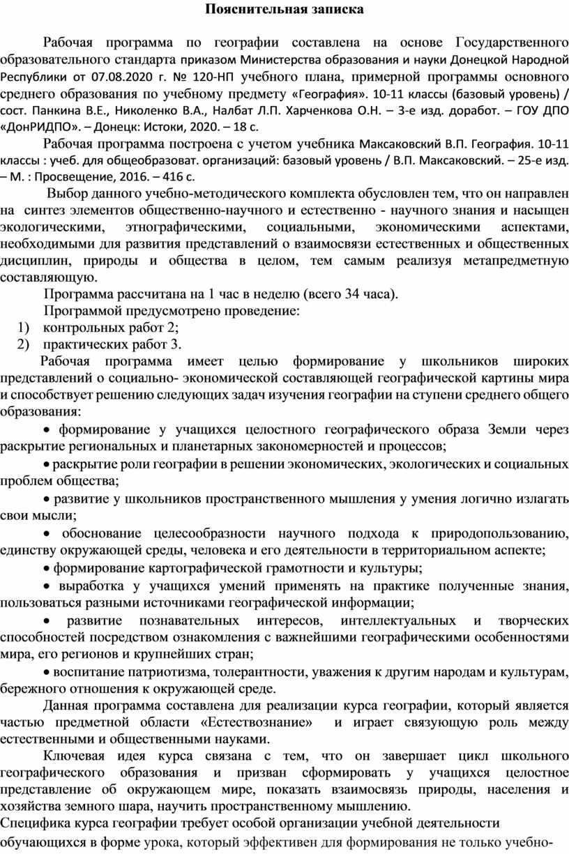 Пояснительная записка Рабочая программа по географии составлена на основе
