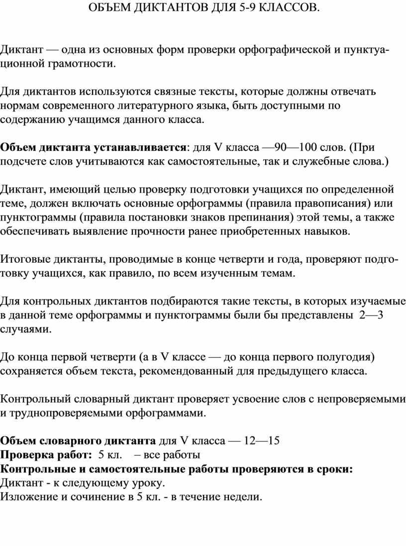 ОБЪЕМ ДИКТАНТОВ ДЛЯ 5-9 КЛАССОВ