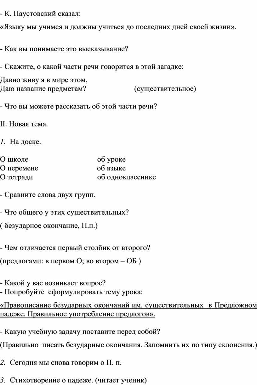 К. Паустовский сказал: «Языку мы учимся и должны учиться до последних дней своей жизни»