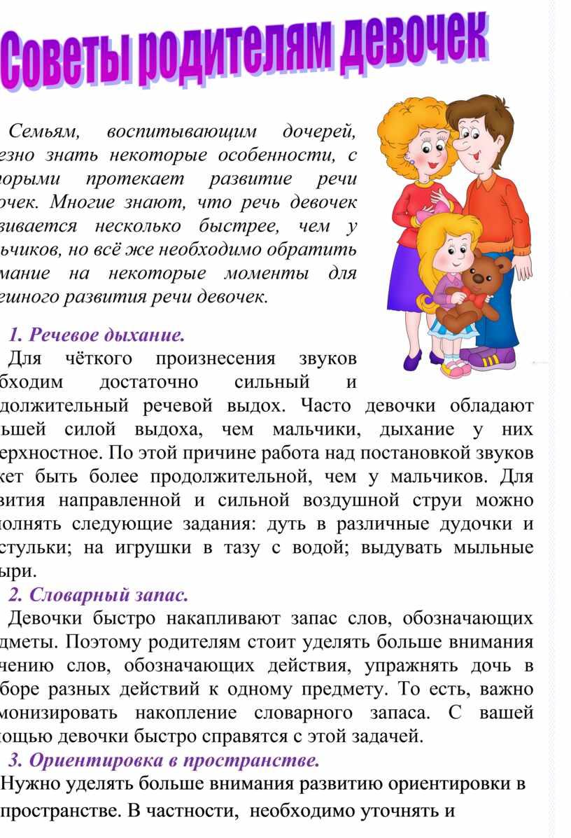 Семьям, воспитывающим дочерей, полезно знать некоторые особенности, с которыми протекает развитие речи девочек