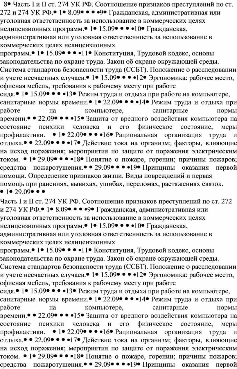 Часть I и II ст. 274 УК РФ. Соотношение признаков преступлений по ст