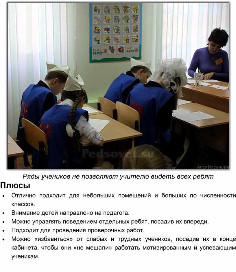 Ряды учеников не позволяют учителю видеть всех ребят