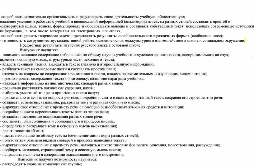 Предметные результаты изучения русского языка в основной школе