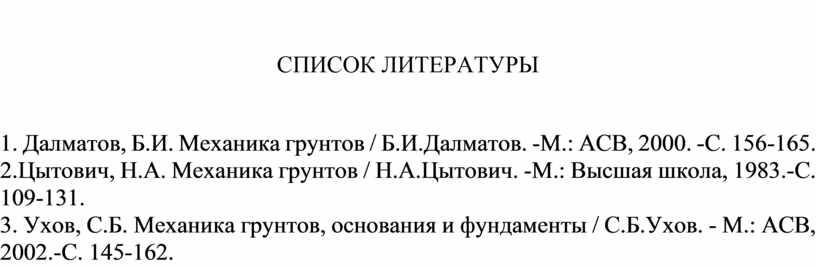 СПИСОК ЛИТЕРАТУРЫ 1. Далматов,