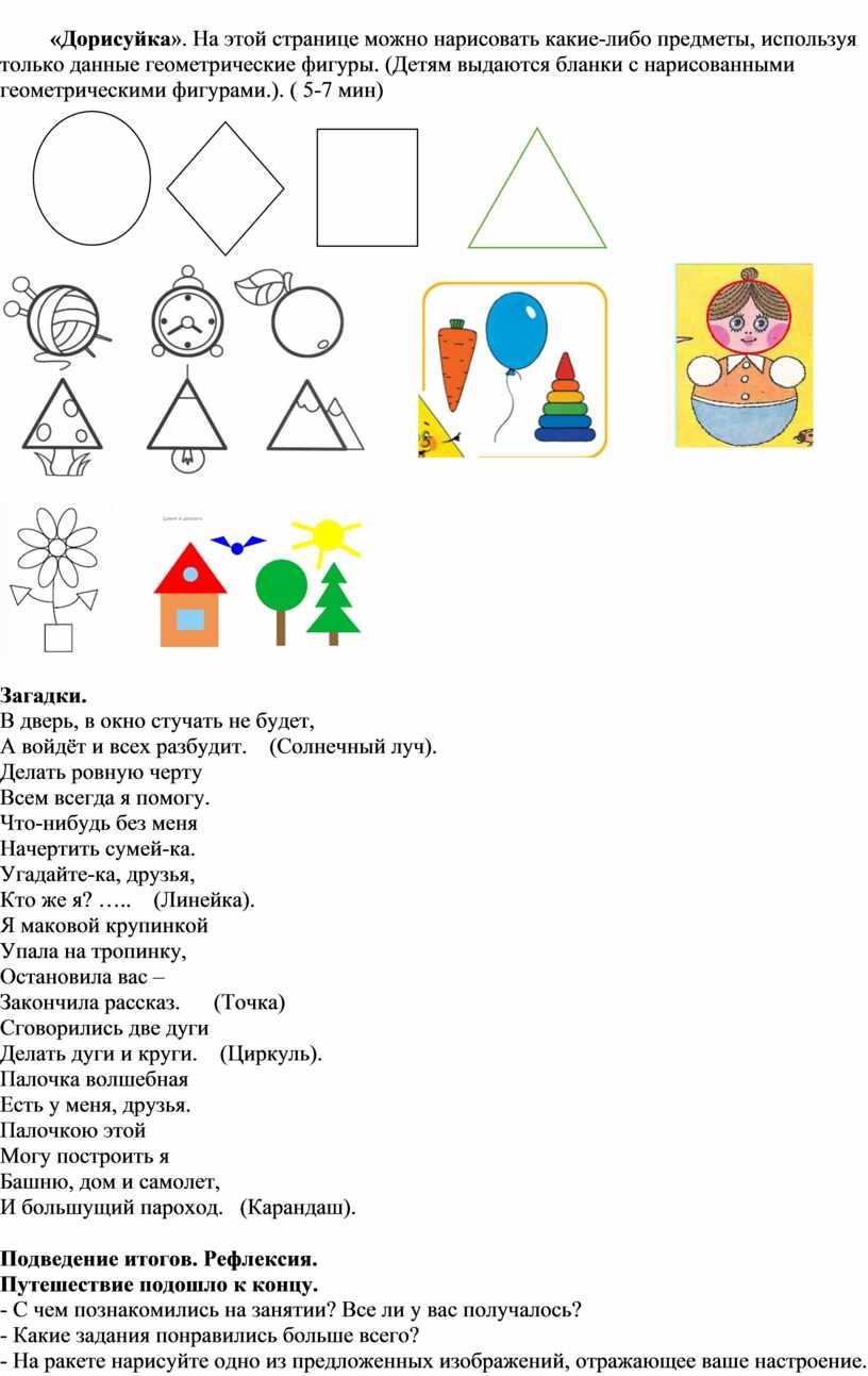 Дорисуйка ». На этой странице можно нарисовать какие-либо предметы, используя только данные геометрические фигуры