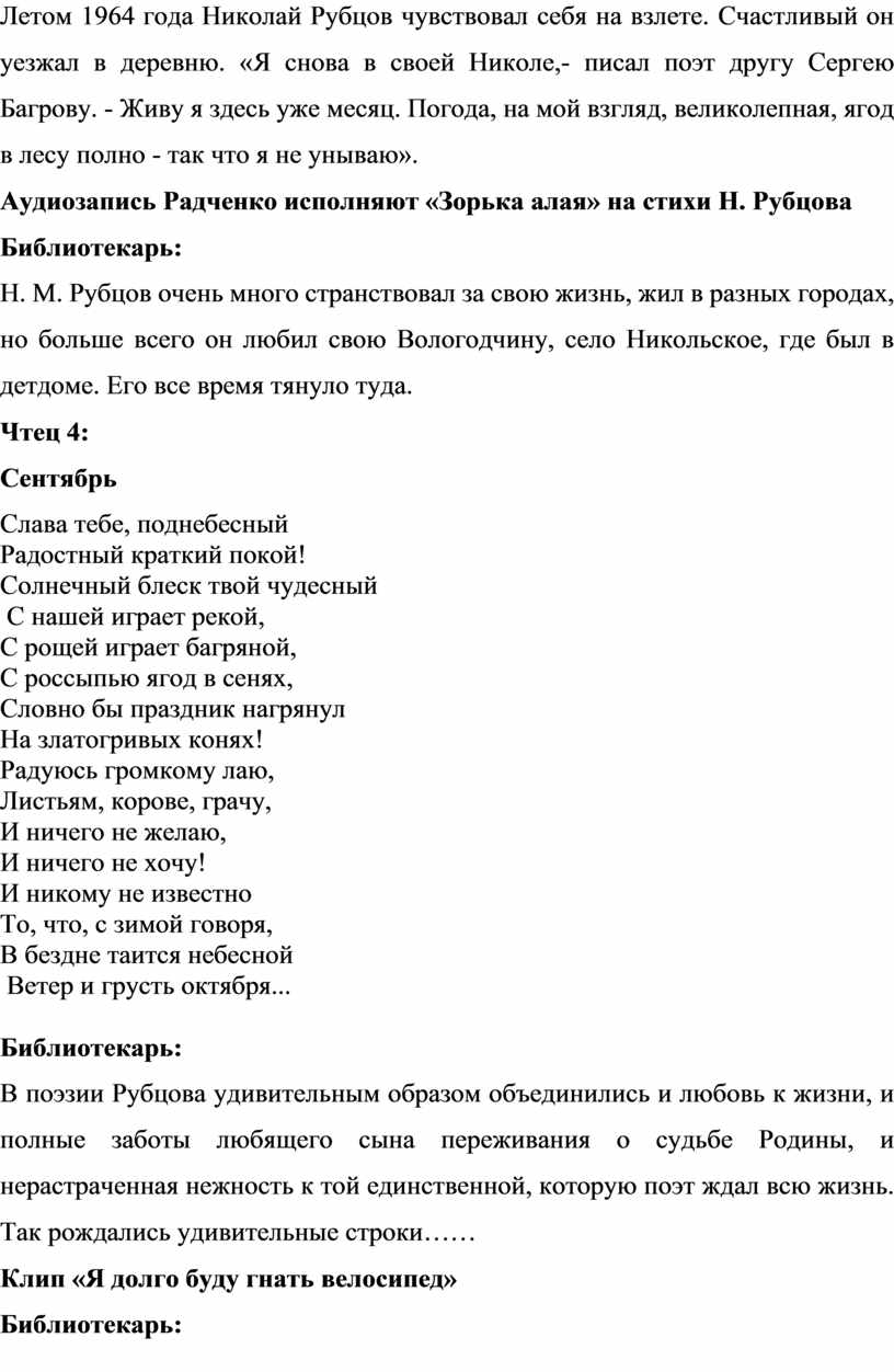 Летом 1964 года Николай Рубцов чувствовал себя на взлете