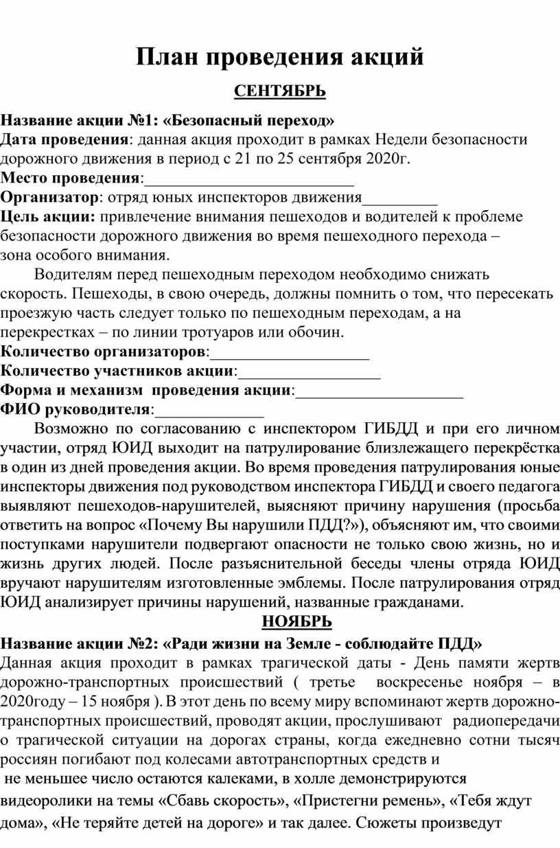 План проведения акций СЕНТЯБРЬ