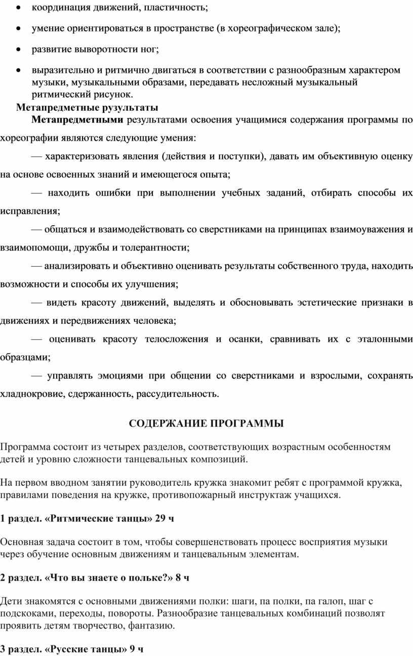 Метапредметные рузультаты Метапредметными результатами освоения учащимися содержания программы по хореографии являются следующие умения: — характеризовать явления (действия и поступки), давать им объективную оценку на основе…