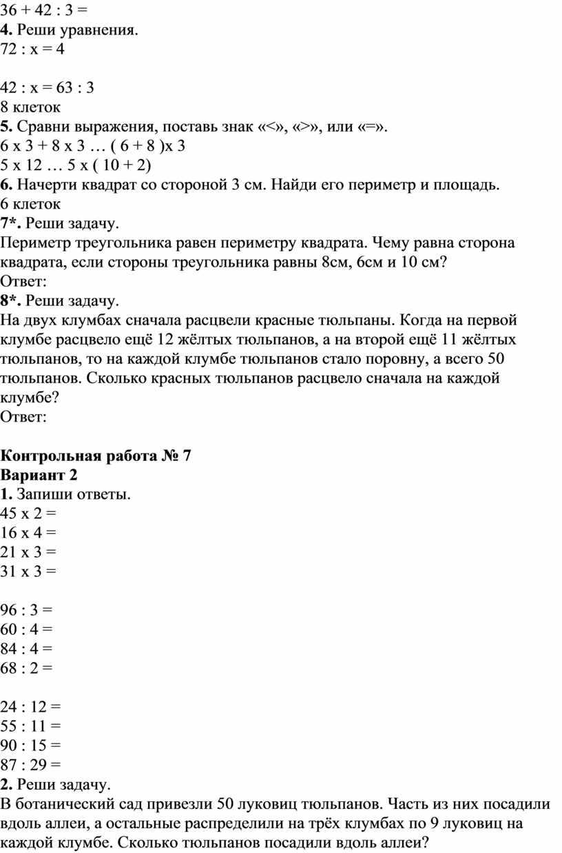Реши уравнения. 72 : х = 4 42 : х = 63 : 3 8 клеток 5