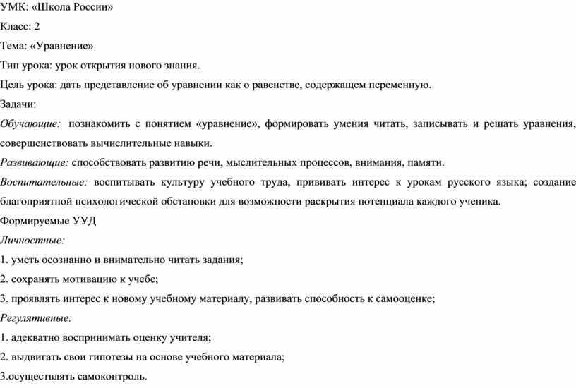 УМК: «Школа России» Класс: 2