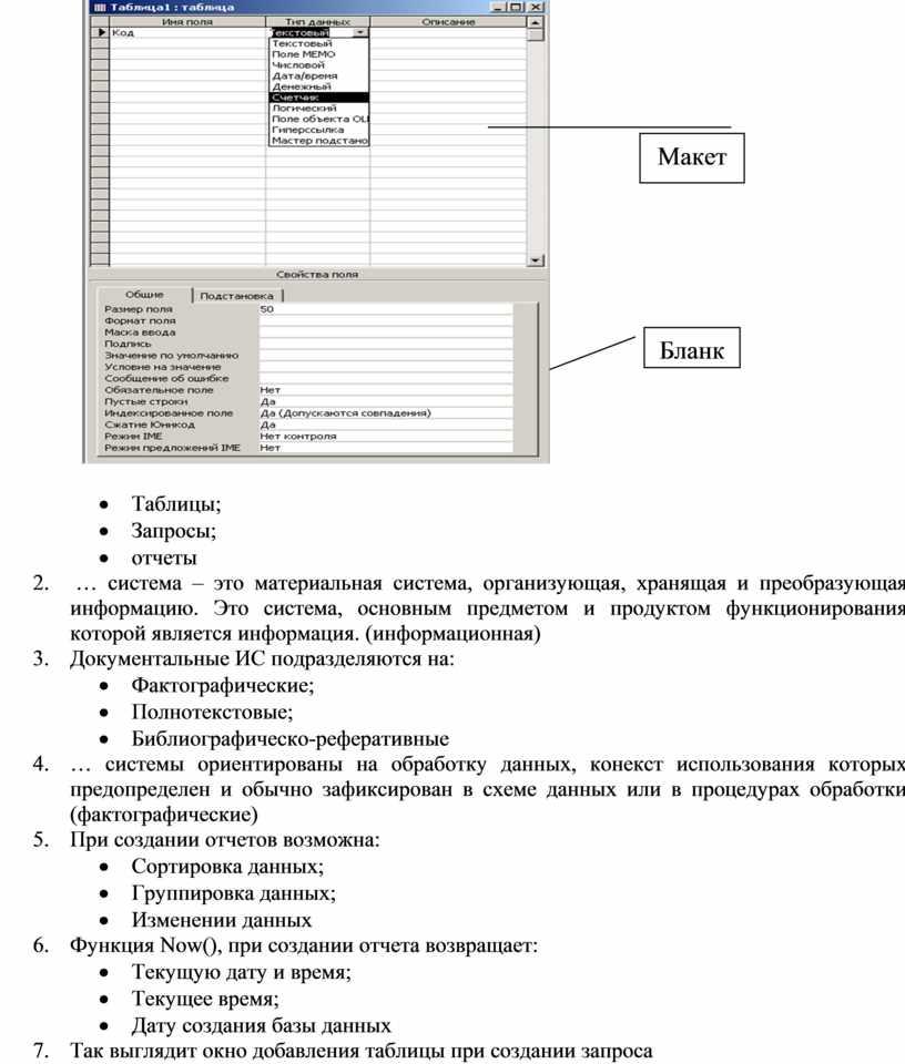 Таблицы; · Запросы; · отчеты 2