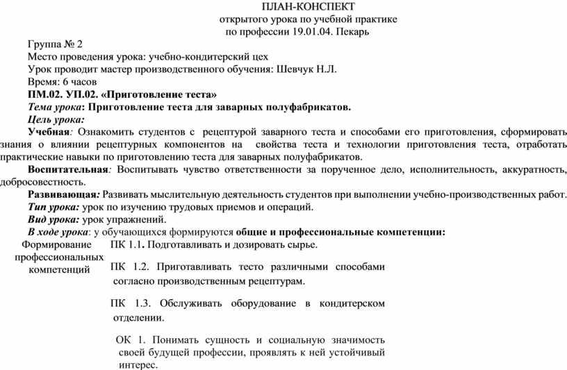 ПЛАН-КОНСПЕКТ открытого урока по учебной практике по профессии 19