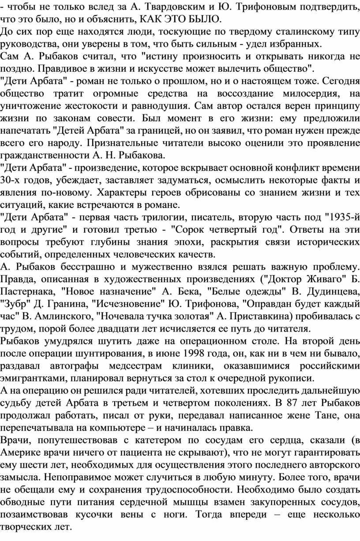 А. Твардовским и Ю. Трифоновым подтвердить, что это было, но и объяснить,