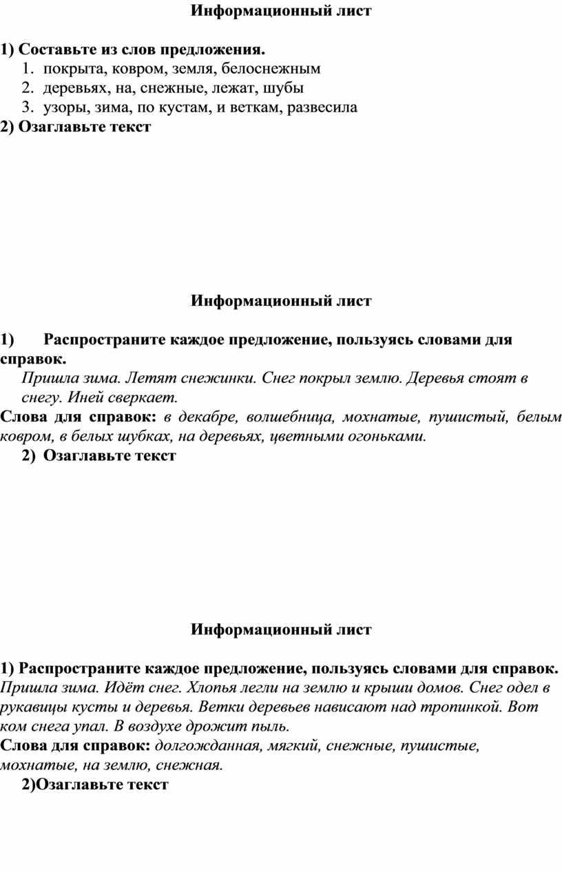 Информационный лист 1) Составьте из слов предложения