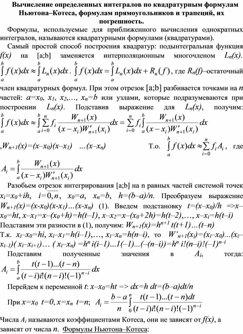 Вычисление определенных интегралов по квадратурным формулам